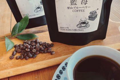 ブルーベリーコーヒー